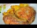 Ну оОчень вкусные Куриные окорочка в духовке с картошкой