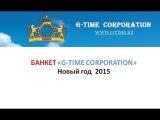 Новый Год G TIME CORPORATION 2015