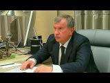 Положение дел в нефтегазовом секторе обсудил Дмитрий Медведев с главой `Роснефти` - Первый канал