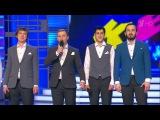 КВН Лучшие друзья - 2015 Высшая лига Третья 1/8 Приветствие