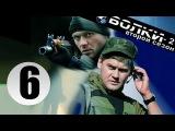 Белые волки 6 серия 2 сезон (2014) Боевик фильм кино сериал
