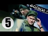 Белые волки 5 серия 2 сезон (2014) Боевик фильм кино сериал