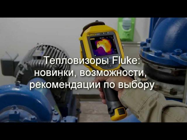 Тепловизоры Fluke: какой лучше выбрать? Что лучше - Fluke или Flir?