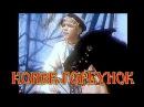 Фильм-сказка. КОНЕК-ГОРБУНОК . Лучшие советские сказки. Сказки Александра Роу.