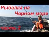 Рыбалка на Черном море-Ловля троллингом