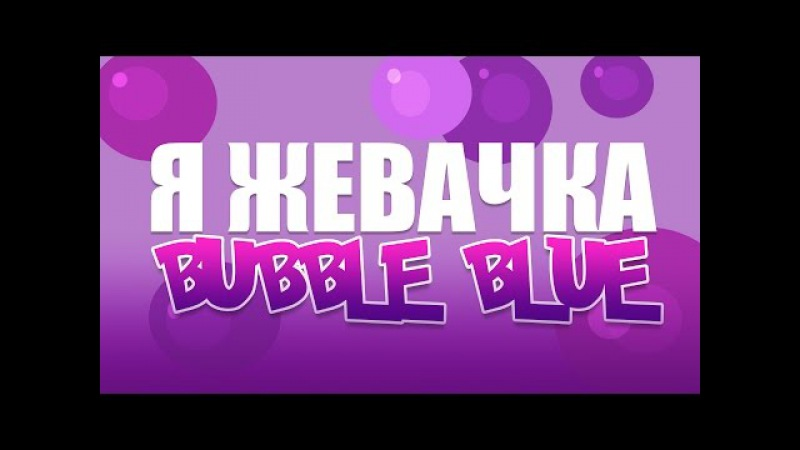 MiatriSs - Я жевачка Bubble Blue [Original Song by MiaRissyTV]