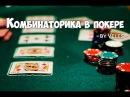 Комбинаторика в покере и как ее использовать Школа покера Smart