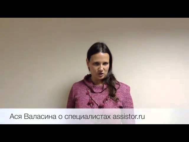 Отзыв Аси Валасиной на работу специалистов тренинг-центра 1day1step.ru