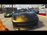 GTA Online - Чать 2 - Гонки на спорткарах