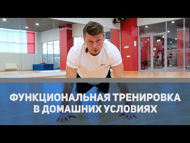 Функциональная тренировка в домашних условиях базовые упражнения [Спортивный Бро]