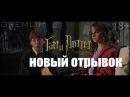 Гарри Поттер(2) и Зассанная Комната.Перезагрузка. Отрывок 4