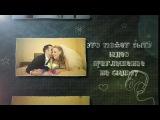 Шаблон для Love Story (видеоприглашения на свадьбу, подарка на день рождения)