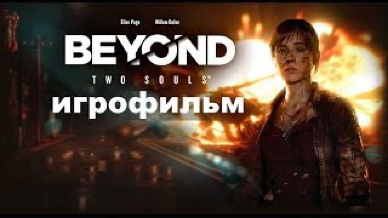 Beyond Two Souls Полнометражный Игрофильм