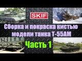 Стендовый моделизм Сборка и покраска кистью внутренней части модели танка Т-55АМ от Скиф Часть 1