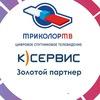 ТРИКОЛОР в К-Сервис Киров!