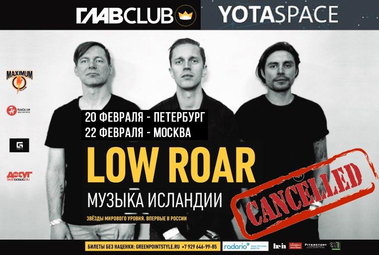 Отменены концерты Low Roar в Москве и Санкт-Петербурге