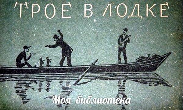 передача трое в лодке