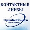 Контактные линзы LinzaNaDom.ru