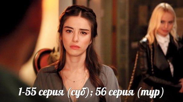 Вишневый сезон / Kiraz Mevsimi онлайн - latino-serialo ru