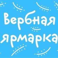 Благотворительная Вербная ярмарка 2015.