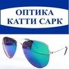 Оптика Катти Сарк