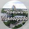 TV-News новини Павлограда