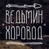 Ведьмин Хоровод