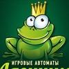 Лягушка: Легендарные Игровые автоматы