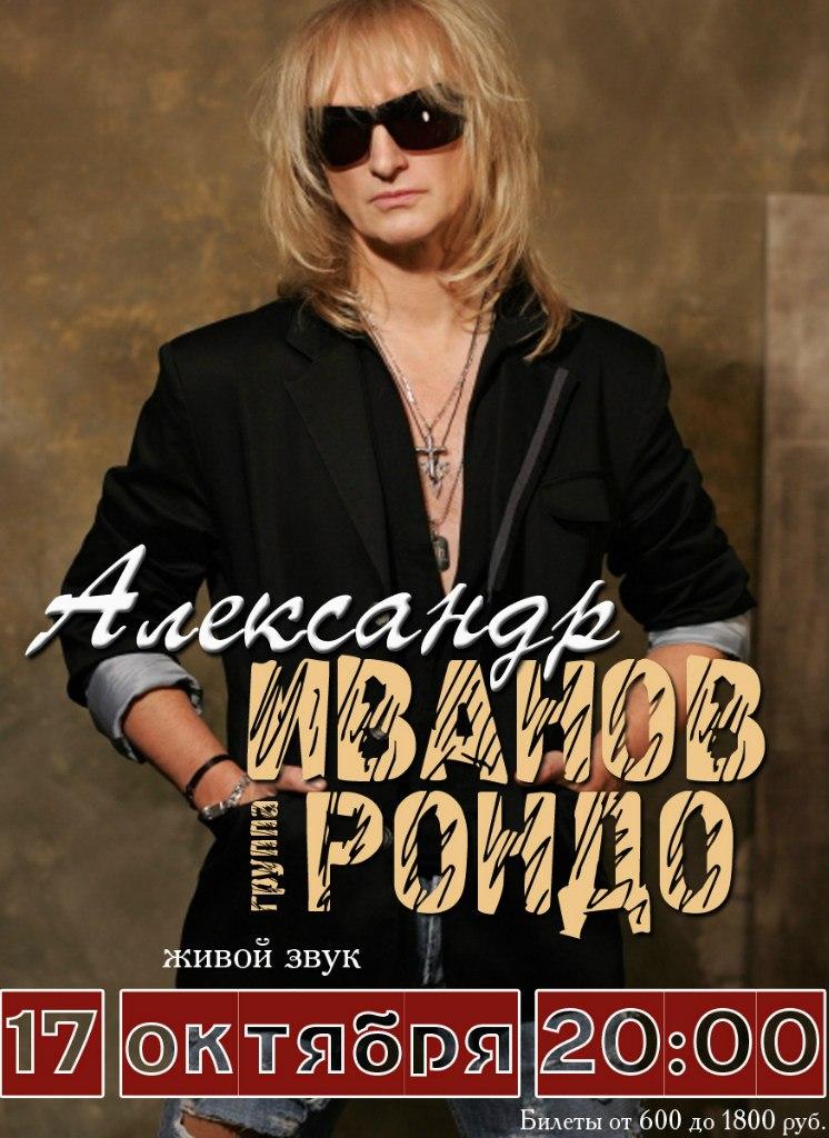 А. ИВАНОВ в городе Воскресенск 17 октября! LSyUeKigJFM