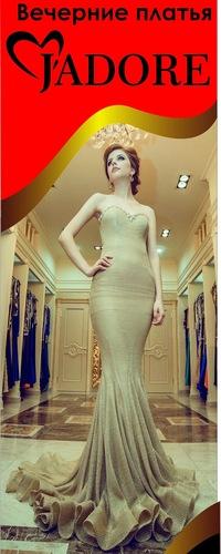 Жадор коктейльное платье