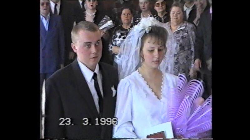 Свадьба № 1 (часть первая) 96 год