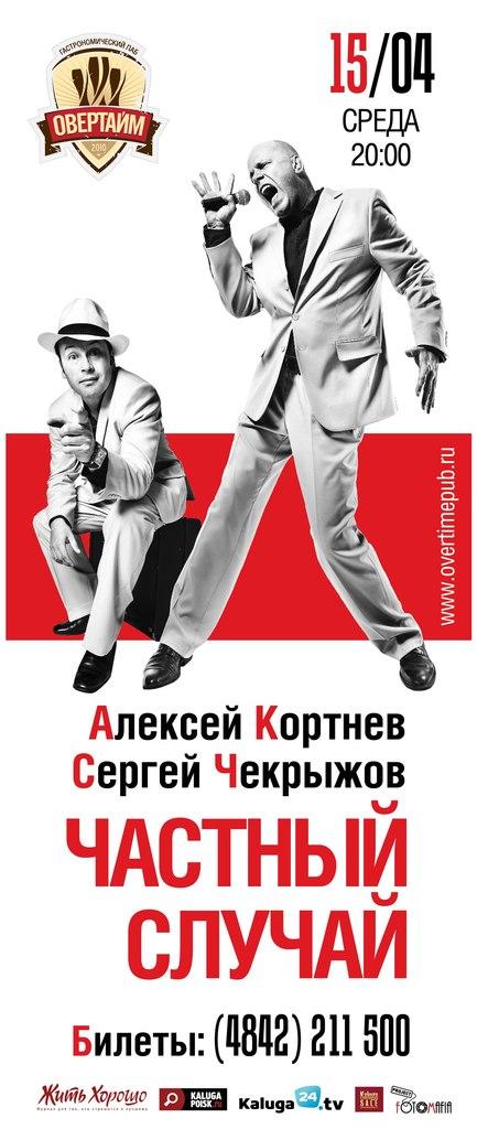 Афиша Калуга КОРТНЕВ и ЧЕКРЫЖОВ // паб ОВЕРТАЙМ // 15 апреля