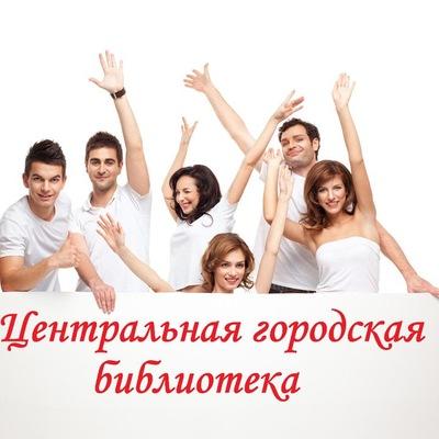 Центральная-Городская-Библиотека Го-Красноуральск