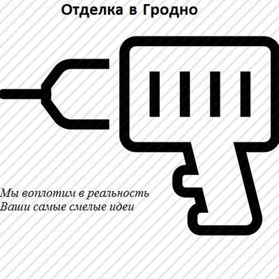 Вова Отделкин