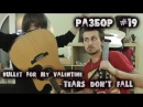 Show MONICA Разбор 19 - Bullet for my valentine - tears dont fall Видео урок