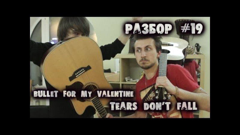 Show MONICA Разбор 19 - Bullet for my valentine - tears don't fall (Видео урок)