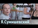 Б. Киркоров и Я. Сумишевский спели в столовой