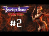 Spooky's House of Jump Scares - САЙЛЕНТ ХИЛЛ?! #2