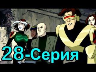 Люди ИКС: Эволюция 28 серия (2 сезон 2001) Мультфильм