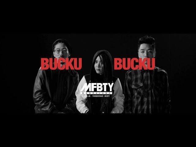 MFBTY _ Buckubucku(부끄부끄) (Feat. EE, Rap Monster Of 방탄소년단, Dino-J) 'WondaLand' Preview Video
