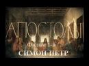 Док сериал АПОСТОЛЫ Фильм 1 й Симон Петр 2014