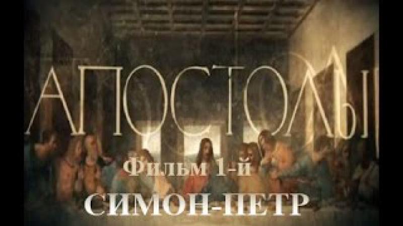 Док. сериал «АПОСТОЛЫ». Фильм 1-й. «Симон-Петр» (2014)
