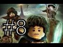PS3LEGO The Lord of the Rings. Прохождение 8 «Мёртвые болота»