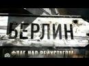 Документальный цикл Освободители Фильм пятый