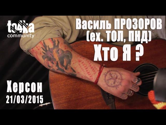 Василь ПРОЗОРОВ (ех.ТОЛ, ПНД) - Хто Я?