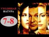Уходящая натура 7-8 серии подряд (2014) мелодрама фильм кино