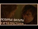 Любимые фильмы и игра престолов (Переозвучка)