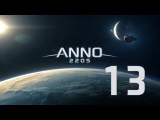 Anno 2205 Прохождение на русском [FullHD|PC] - Часть 13 (Энергия с луны)