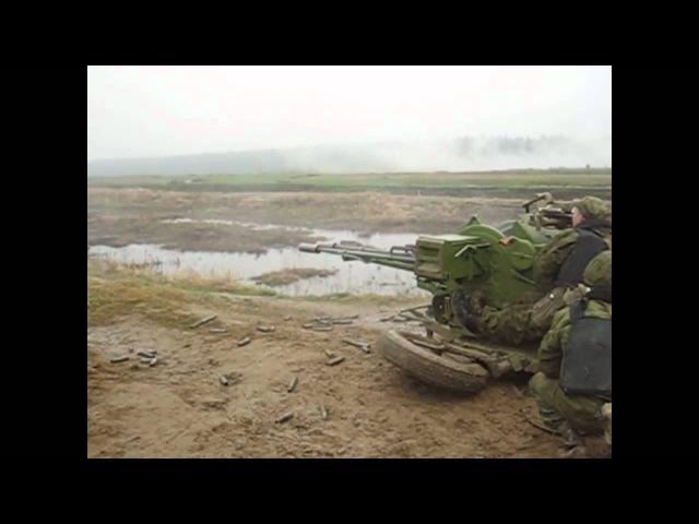 Стрельба ЗУ-23-2