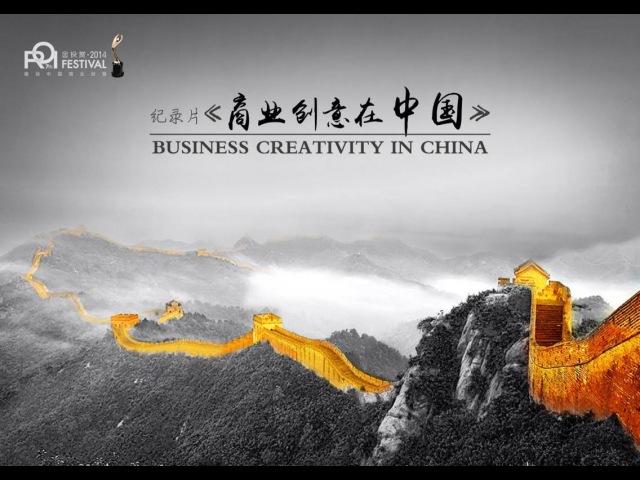 Business Creativity in China Documentary